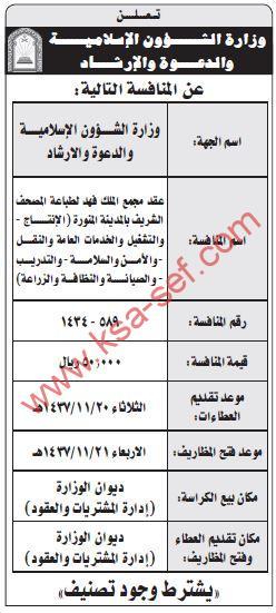 منافسة عقد مجمع الملك فهد لطباعة المصحف الشريف بالمدينة المنورة