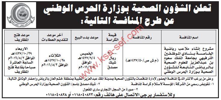 منافسة مشروع إنشاء ملاعب رياضية الخاصة بنادي الموظفين الترفيهي بجامعة الملك سعود