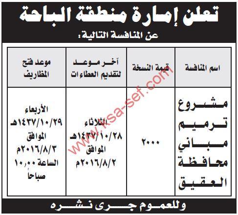 منافسة مشروع ترميم مباني محافظة العقيق