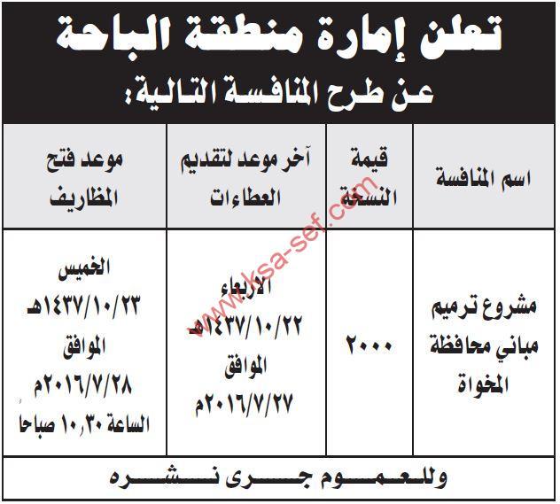 منافسة مشروع ترميم مباني محافظة المخواة