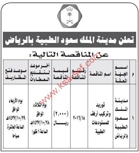 مناقصة توريد وتركيب أرفف للمستودعات الطبية بمدينة الملك سعود الطبية بالرياض
