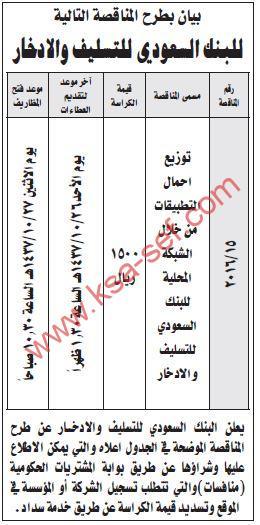 مناقصة توزيع احمال التطبيقات من خلال الشبكة المحلية للبنك السعودي للتسليف والادخار