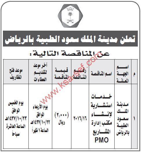 مناقصة خدمات استشارية لإنشاء مكتب إدارة المشاريع PMO بمدينة الملك سعود الطبية بالرياض