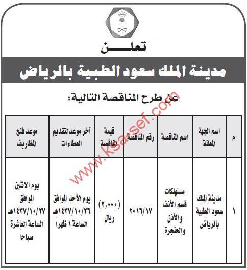 مناقصة مستهلكات قسم الأنف والأذن والحنجرة بمدينة الملك سعود الطبية بالرياض