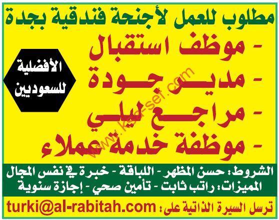 الأفضلية للسعوديين .. مطلوب موظف استقبال ومدير جودة ومراجع ليلي وموظفة خدمة عملاء