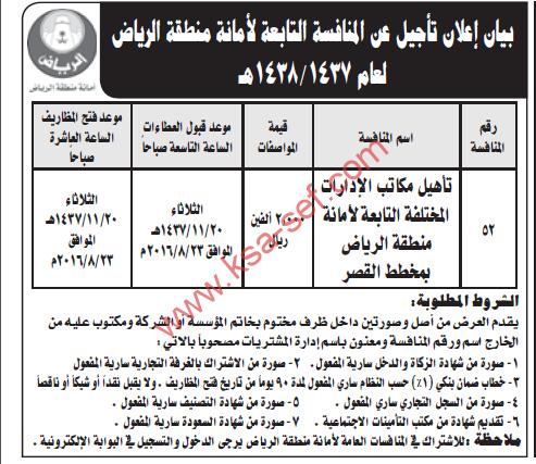 تأجيل المنافسة التابعة لأمانة منطقة الرياض