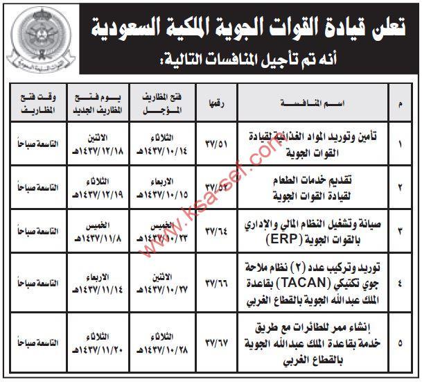 تأجيل منافسات متنوعة للقوات الجوية الملكية السعودية