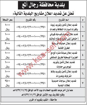 تمديد منافسات بلدية محافظة رجال ألمع
