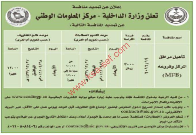تمديد موعد منافسة تأهيل مرافق المركز وفروعه MFB