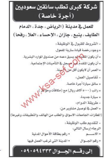 للسعوديين فقط ... مطلوب سائقين - أجرة خاصة