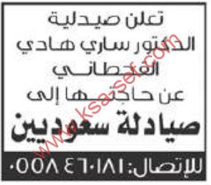للسعوديين فقط ... مطلوب صيادلة