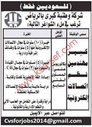 للسعوديين فقط ... مطلوب كبير مهندسين نظم اتصالات إلكترونية لشركة وطنية كبرى بالرياض