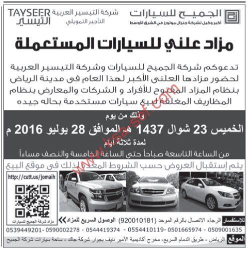مزاد علني للسيارات المستعملة لبيع سيارات مستخدمة بحالة جيده- الجميح للسيارات وشركة التيسير العربية
