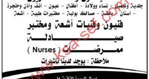 مطلوب أخصائيون واستشاريون وفنيون وفنيات أشعة ومختبر وصيادلة وممرضات لمركز طبي متميز بشرق الرياض