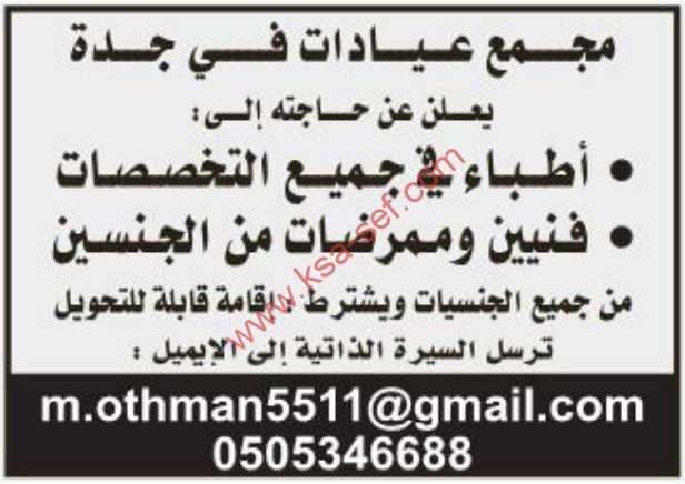 مطلوب أطباء في جميع التخصصات وفنيين وممرضات من الجنسين لمجمع عيادات في جدة