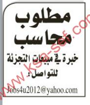 مطلوب محاسب خبرة في التجزئه الرياض