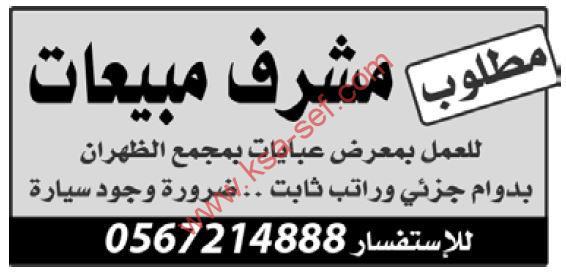 مطلوب مشرف مبيعات للعمل بمعرض عبايات بمجمع الظهران