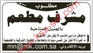 مطلوب مشرف مطعم
