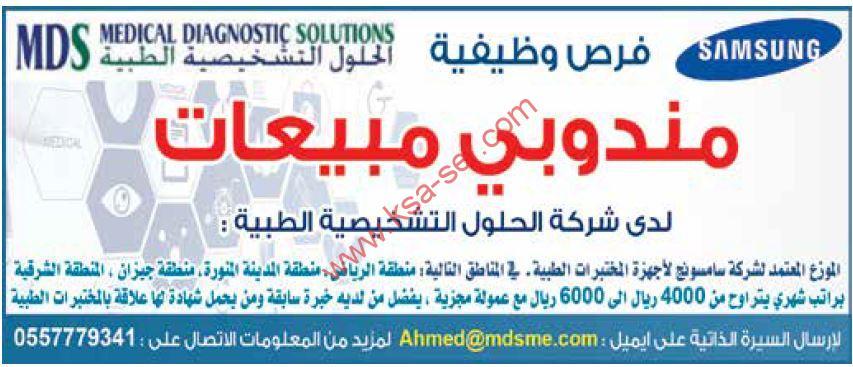 مطلوب مندوبي مبيعات لدى شركة الحلول التشخيصية الطبية