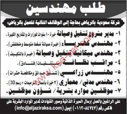 مطلوب مهندسين - شركة سعودية بالرياض