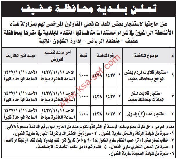 منافسات استئجار قلابات و2 بلدوزر بمحافظة عفيف