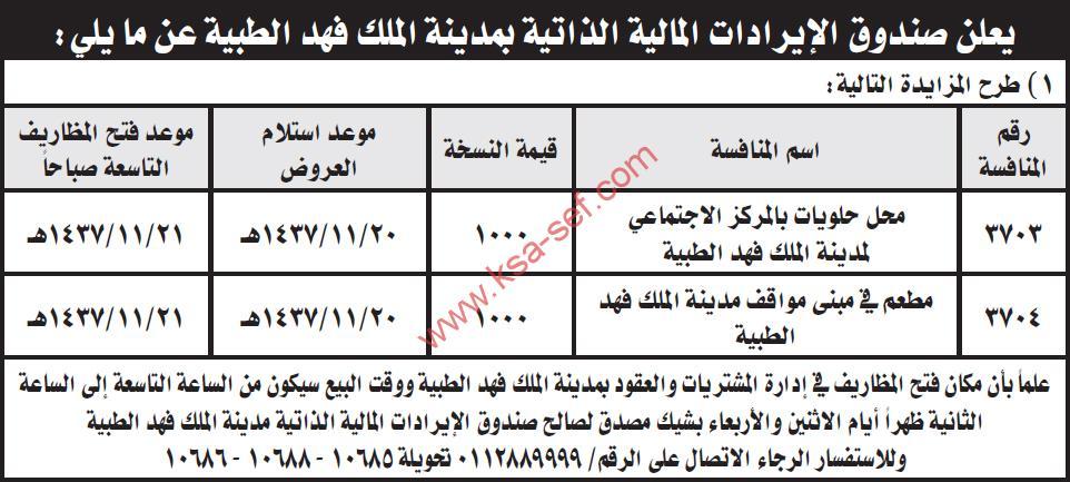 منافسات عديدة - صندوق الإيرادات المالية الذاتية بمدينة الملك فهد الطبية