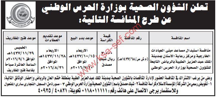 منافسة استبدال مصاعد مبنى العيادات الخارجية ومركز رعاية الأسنان بمدينة الملك عبد العزيز الطبية بالرياض