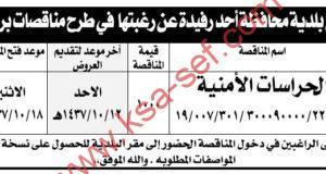 منافسة الحراسات الأمنية ببلدية محافظة أحد رفيدة