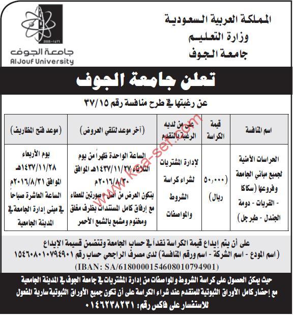 منافسة الحراسات الأمنية لجميع مباني الجامعة و فروعها - جامعة الجوف