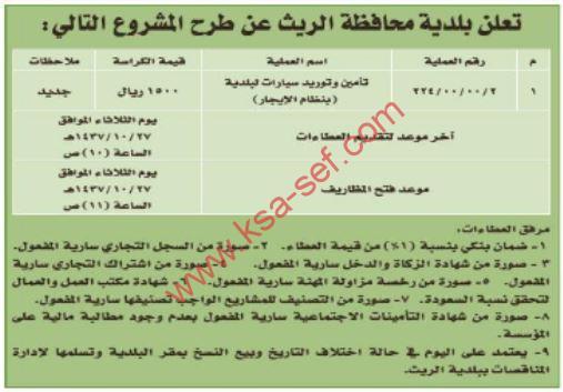 منافسة تأمين وتوريد سيارات لبلدية محافظة الريث بنظام الإيجار