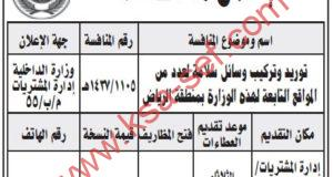 منافسة توريد وتركيب وسائل سلامة لعدد من المواقع التابعة لهذه الوزارة بمنطقة الرياض