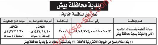 منافسة صيانة أنظمة و تطبيقات الحاسب الآلي و الشبكة بلدية محافظة بيش