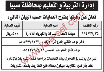 منافسة صيانة لأعمال السباكة و الكهرباء لإدارة التربية و التعليم بمحافظة صبيا