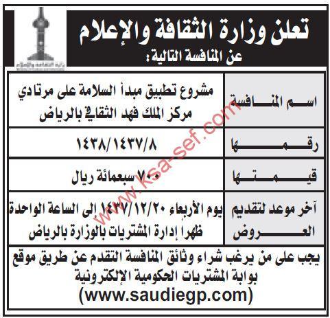 منافسة مشروع تطبيق مبدأ السلامة على مرتادي مركز الملك فهد الثقافي بالرياض