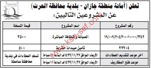 منافستين - أمانة منطقة جازان بلدية محافظة الحرث