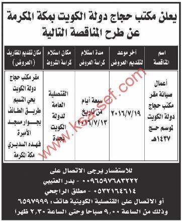 مناقصة أعمال صيانة مقر مكتب حجاج دولة الكويت لموسم 1437 هـ