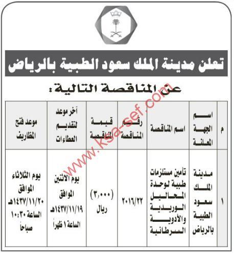 مناقصة تأمين مستلزمات طبية لوحدة المحاليل الوريدية والأدوية السرطانية بمدينة الملك سعود الطبية بالرياض