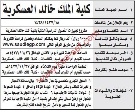 مناقصة مشروع تجهيزات الفصول الدراسة الذكية بكلية الملك خالد العسكرية