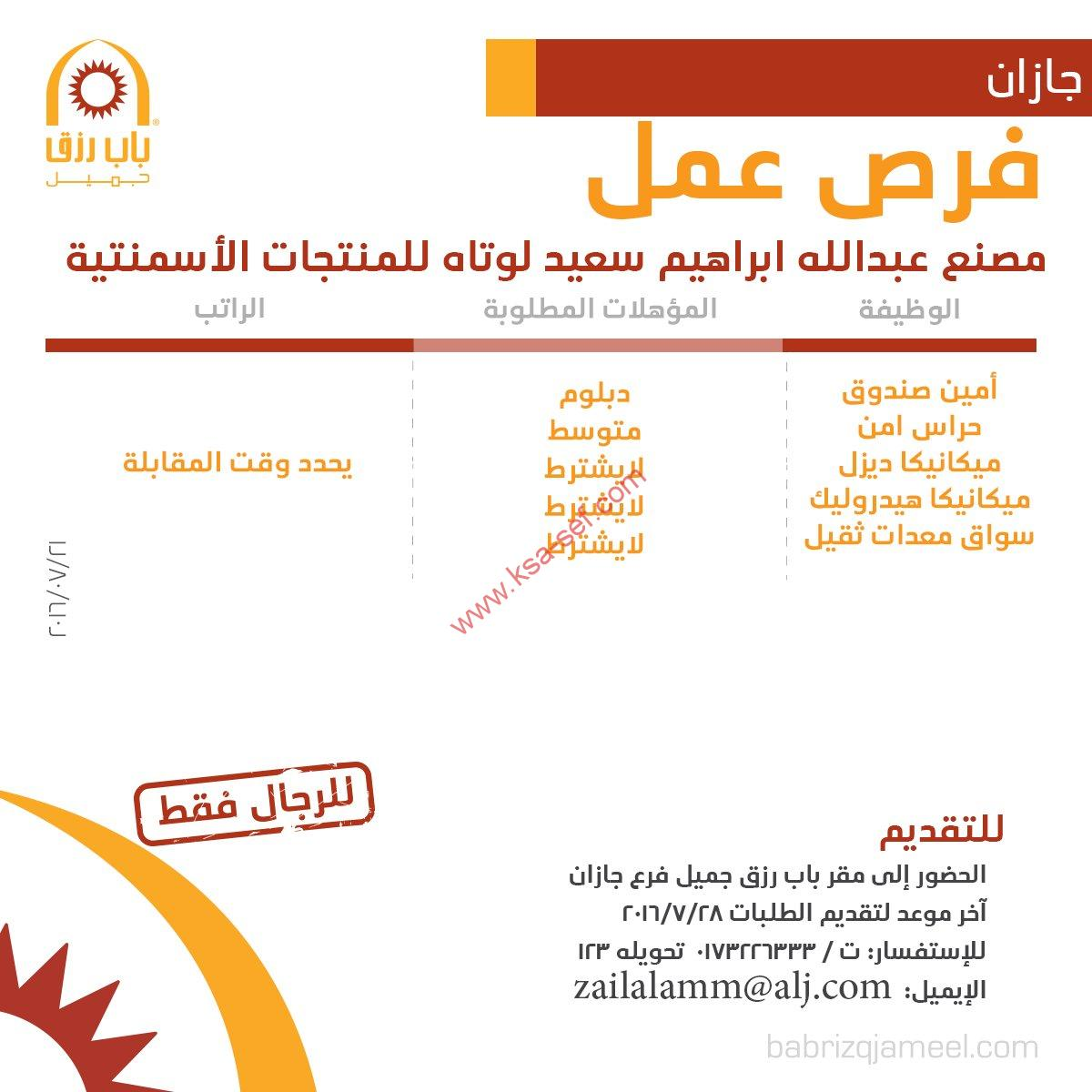 وظائف جازان - مصنع عبدلله ابراهيم سعيد للمنتجات الاسمنتية وظائف شاغرة
