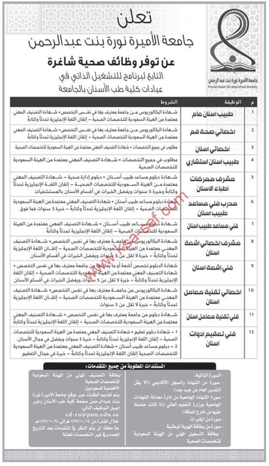 وظائف صحية للعمل بجامعه الاميرة نورة بنت عبد الرحمن