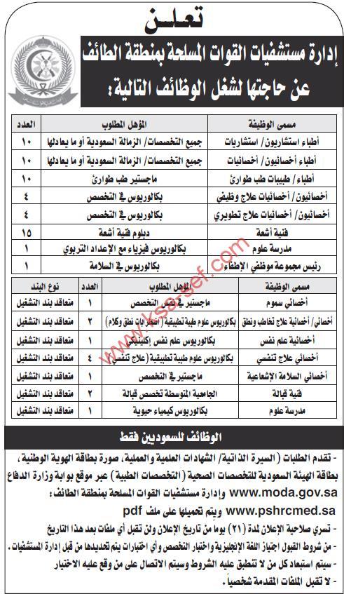 وظائف متعددة - إدارة مستفشفيات القوات المسلحة بمنطقة الطائف