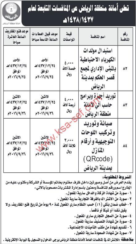 منافسات عديدة- أمانة منطقة الرياض