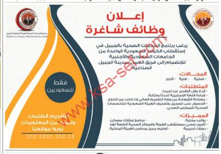 إعلان وظائف شاغرة لبرنامج الخدمات الصحية بالجبيل - للسعوديين فقط
