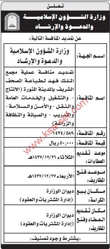 تمديد منافسة عملية مجمع الملك فهد لطباعة المصحف الشريف بالمدينة المنورة