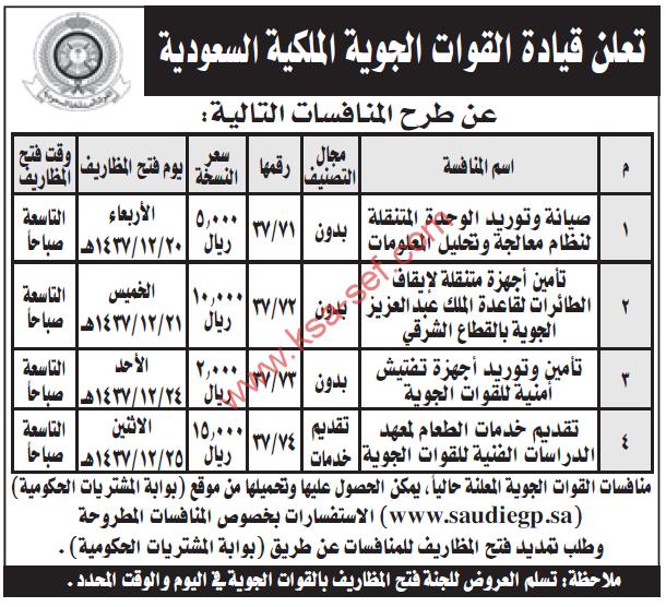 قيادة القوات الجوية الملكية السعودية - منافسات - صيانة وتوريد - تأمين اجهزة - تقديم خدمات الطعام - ص  14