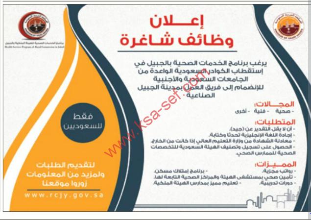 للسعوديين فقط - إعلان وظائف شاغرة في المجالات الصحية - الفنية - أخرى