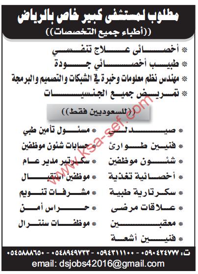 للسعوديين فقط - مطلوب لمستشفى كبير خاص بالرياض - اطباء جميع التخصصات - ص 13