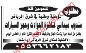 للسعوديين فقط - مطلوب مندوب ميداني لمباشرة الحوادث و حجز السيارات