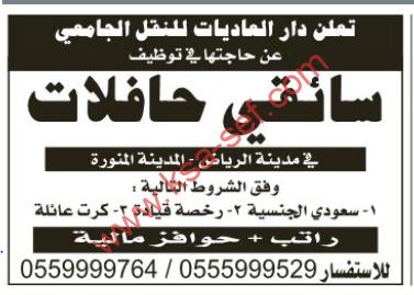 مطلوب توظيف سائقي حافلات في الرياض و المدينة المنورة