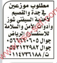 مطلوب موزعين في جدة والقصيم